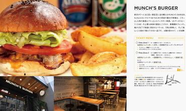 バーガーチケット・MUNCH'S BURGER