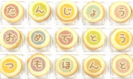 誕生日プレゼント・クッキーメール