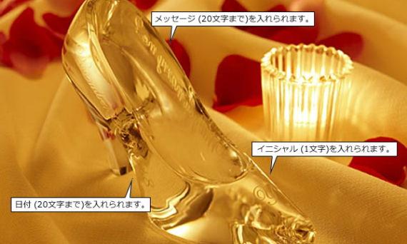 シンデレラの靴のオリジナルメッセージ等