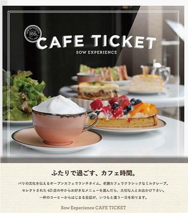 カフェチケット・TOKYO