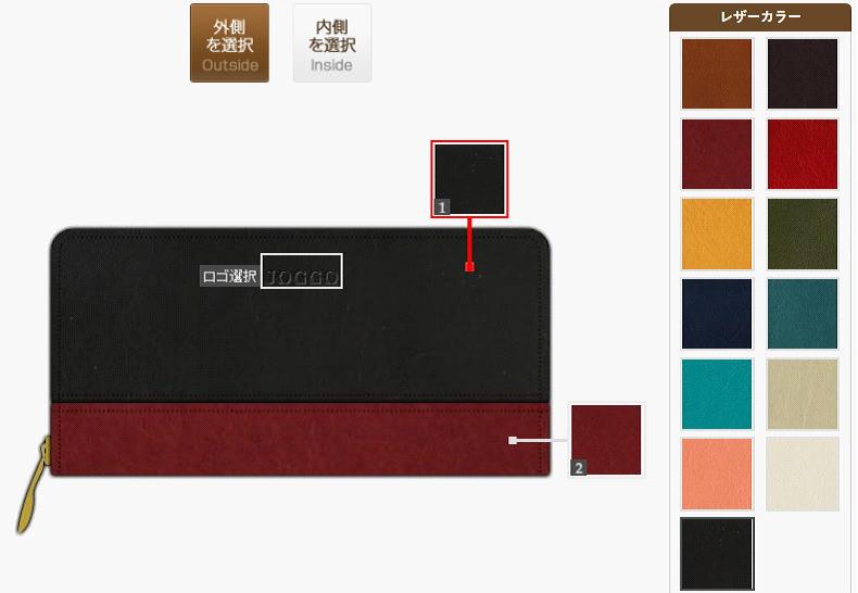 JOGGOの革財布のカスタマイズ方法を解説