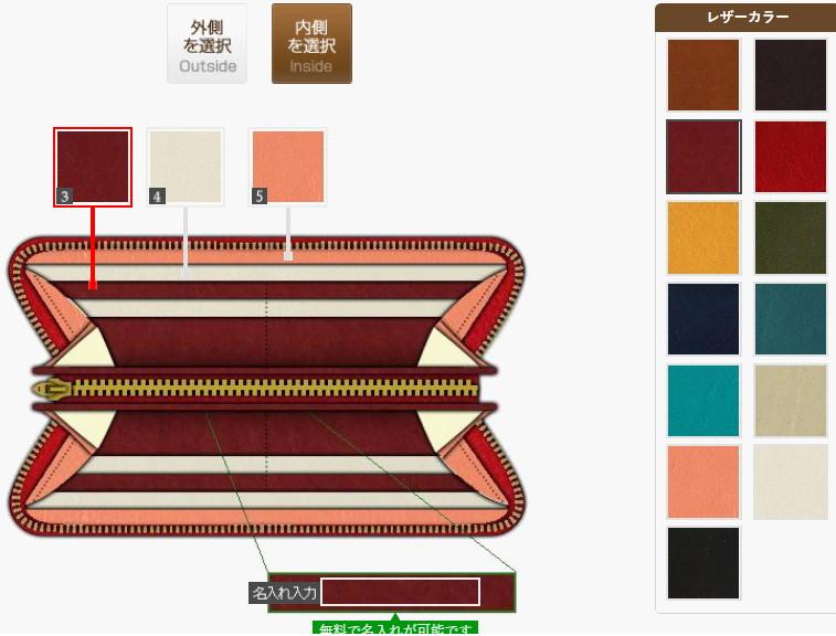 JOGGOの革財布のカスタマイズ方法を解説2