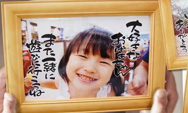 誕生日プレゼント・絆フォト