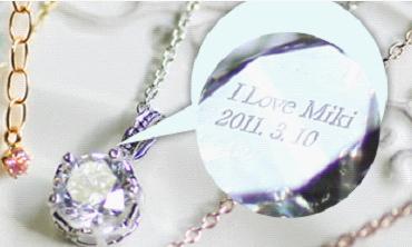 世界にひとつのメッセージ刻印ネックレスを誕生日プレゼントに!