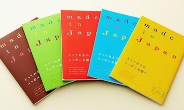 誕生日プレゼントにオススメの「MADE IN JAPAN」