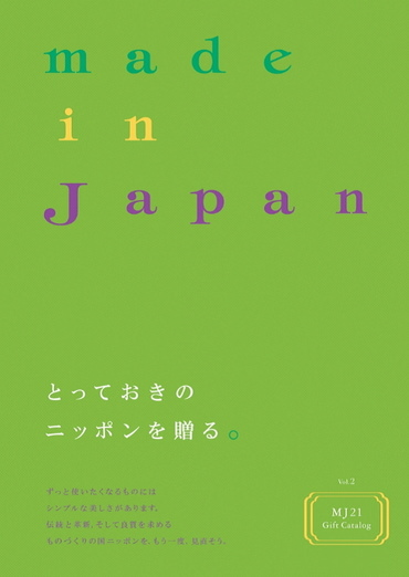 MADE IN JAPAN・20600円