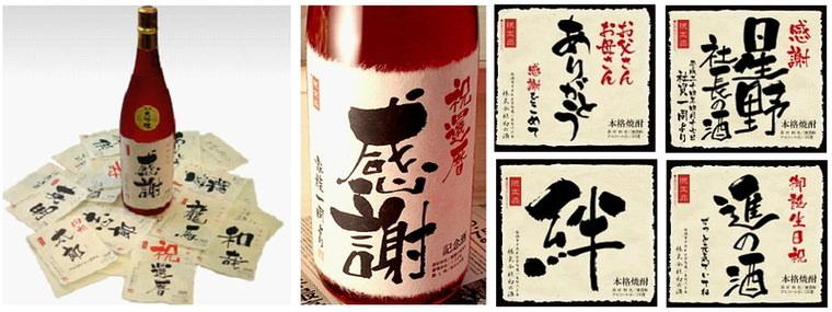 世界にひとつの感じる誕生日プレゼント・日本酒・焼酎が選べる記念日新聞付き名入れのお酒