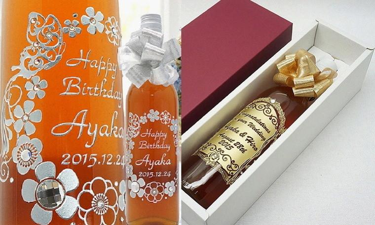 世界にひとつの感じる誕生日プレゼント・名入れ・デコ入り梅酒