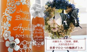 誕生日プレゼントに最適の名入れ・デコ入り梅酒