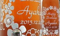 世界にひとつの誕生日プレゼント・名入れ・デコ入り梅酒