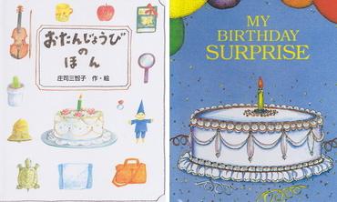 誕生日プレゼント・オリジナル絵本
