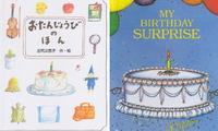 感動の誕生日プレゼント・オリジナル絵本