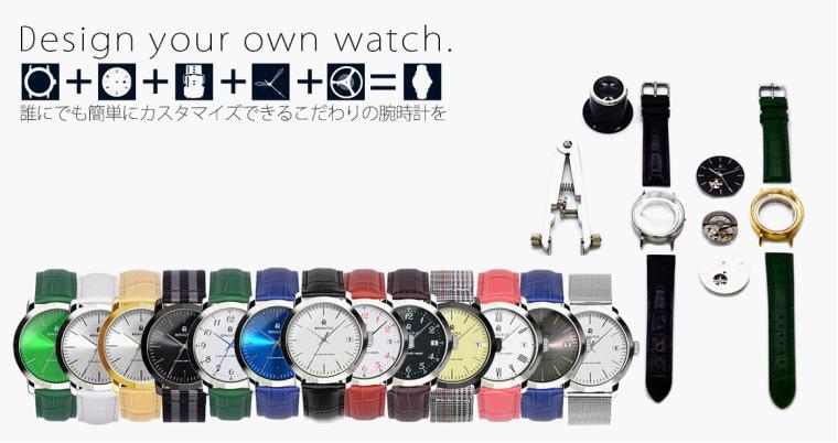 世界に一つの誕生日プレゼント・カスタムオーダー腕時計