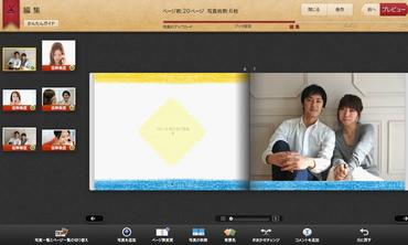 フォトブック3のオンラインエディター