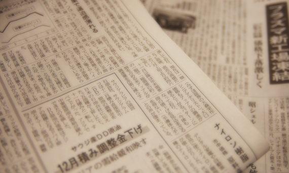 生まれた年の新聞