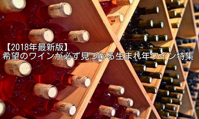 誕生日プレゼントに贈るヴィンテージワイン2018 まとめ