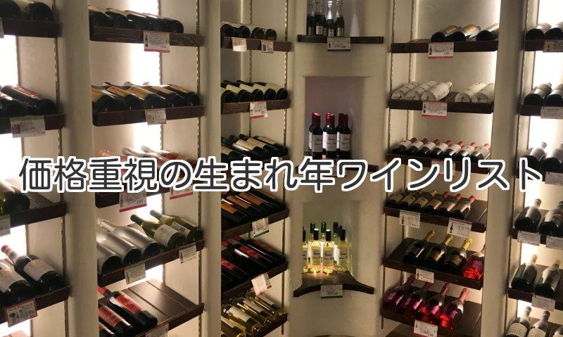 価格重視でヴィンテージワインを探す