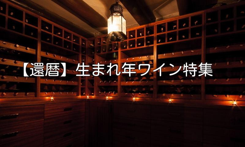 還暦のヴィンテージワイン