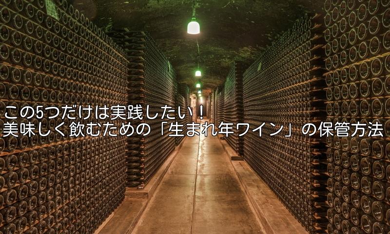 ヴィンテージワインの保管方法
