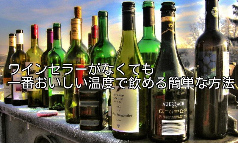 ヴィンテージワインを美味しく飲むための適温