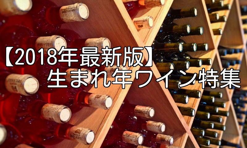 生まれ年ワインが絶対見つかる【2018年版】生まれ年ワイン特集