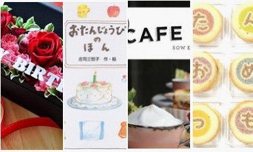 予算3000円台の誕生日プレゼント