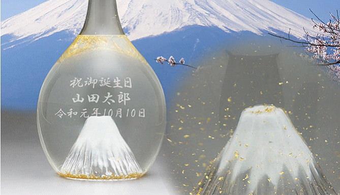 世界に一つの誕生日プレゼント・名入れ富士山ボトルの日本酒