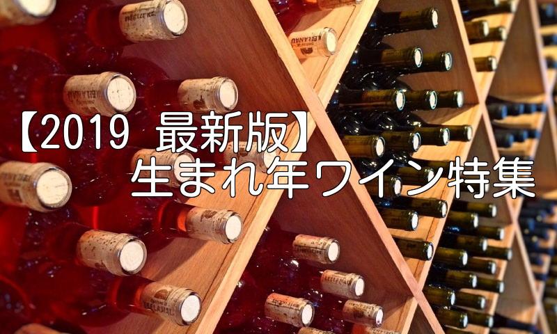 生まれ年ワインが絶対見つかる【2019年版】生まれ年ワイン特集