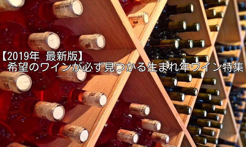 誕生日プレゼントに贈るヴィンテージワイン2019 まとめ