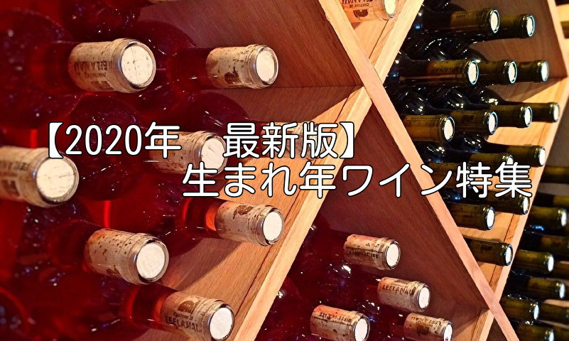 生まれ年ワインが絶対見つかる【2020年版】生まれ年ワイン特集