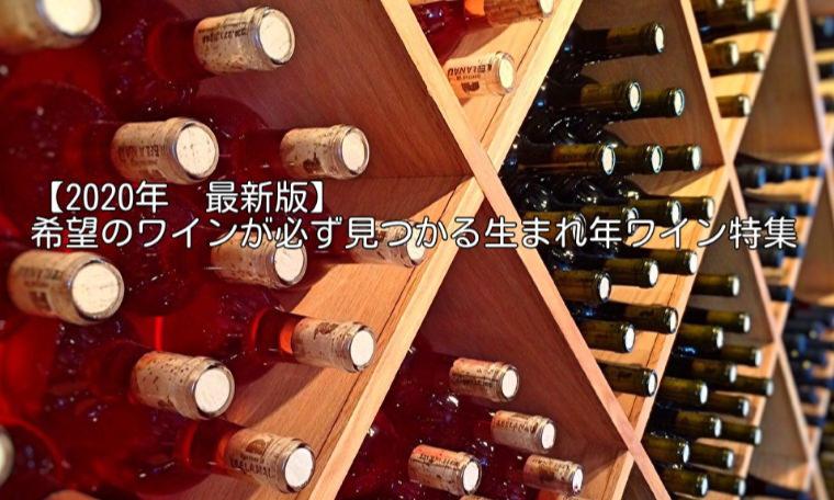 誕生日プレゼントに贈るヴィンテージワイン2020 まとめ