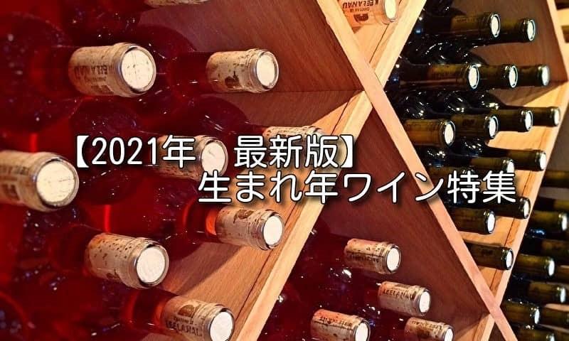 生まれ年ワインが絶対見つかる【2021年版】生まれ年ワイン特集