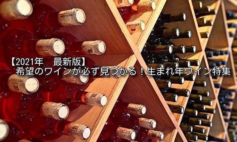 誕生日プレゼントに贈るヴィンテージワイン2021 まとめ